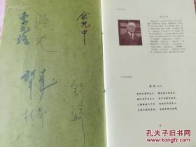 余光中签名 、洛夫签名 、舒婷签名 、李元洛签名 、黎青签名  、林莽签名 :《千秋蜀汉风 武侯海峡诗歌楹联会》