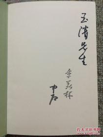 季羡林签 章+、欧阳中石签 章 :中华传统美德警句名言(赠玉清先生,硬精装)非手写 签名