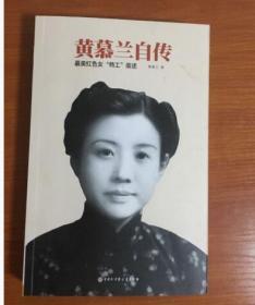 正版黄慕兰自传中国大百科全书出社2016传记潜伏隐蔽战线国共