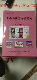 东南亚国际家邮票简史(南疆集邮丛书)包邮