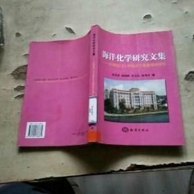 海洋化学研究文集:庆贺厦门大学海洋学系建系60周年