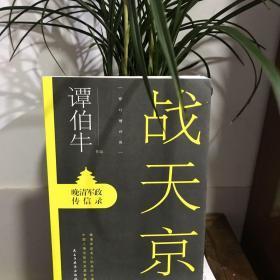 战天京:晚清军政传信录 签名