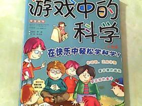 游戏中的科学:儿童版