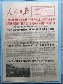 人民日报1976年10月23日