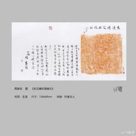 周寒筠博士题跋灵石不语斋收藏汉画像石拓片