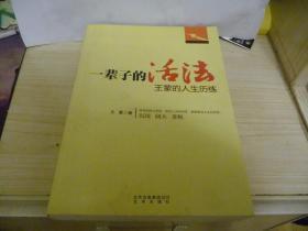 一辈子的活法 : 王蒙的人生历练(王蒙签名本) 2011年一版一印