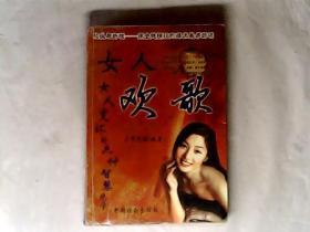 女人欢歌.女人变坏的6种智慧绝学,中国社会出版社,小子无敌著,有发票,收购闲置图书