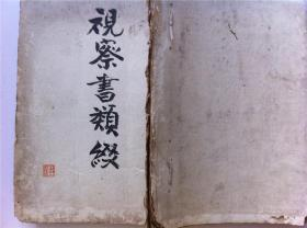 线装古籍《农村经营宝例》