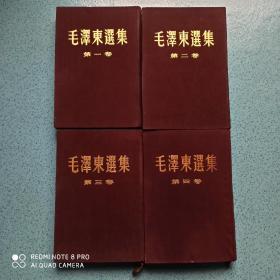 毛泽东选集 全四册 大32开