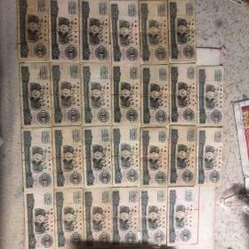 1965年十元纸币大团结水印号26张