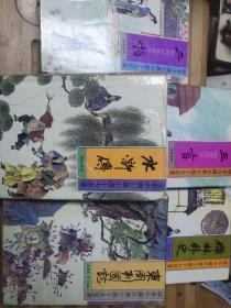 珍本中国古典小说十大名著-东周列国志.水浒传.儒林外史.二拍.三言(5本合售)