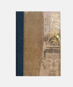 《甚深微妙——中国古代石刻造像拓真》