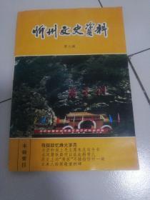 忻州文史资料第九辑,全新。