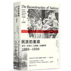 民族的重建:波兰、乌克兰、立陶宛、白俄罗斯,1569—1999