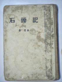 石头记 (下)商务印书馆1957年重印1版1印A6650