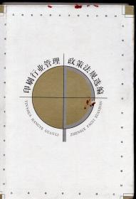 精装本:《印刷行业管理政策法规选编》【云南省印刷业法规培训教材,品如图】