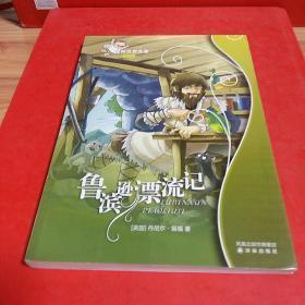 鲁滨逊漂流记/译林世界名著(学生版)
