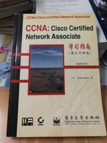 CCNA:Cisco Cerified Network Associate学习指南(英文升级版)