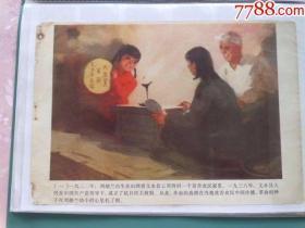 文革刘胡兰宣传画16张70年代连环画属性,大全16张,测量为准16开杂志大小