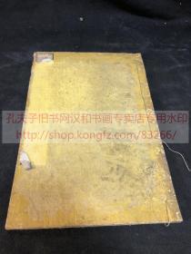 佛教古籍本网唯一《·320 达摩大师讲式 》明治十1877年日本静冈临济寺刊 和刻本 皮纸原装一册全