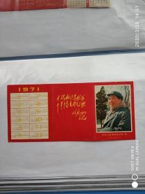 年历画片——少见黑龙江省革命委员会赠(1970年12月)可展开,可折叠(尺寸22x10cm)内容:《致革命家长的一封信》毛主席照,林彪题词,年历——(位置:6-②208)