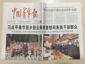 中国青年报 2020年 1月22日 星期三 第16501期 今日8版 邮发代号:1-9