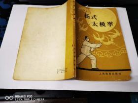 杨式太极拳  32开本