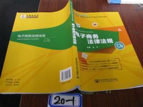 电子商务法律法规20-1
