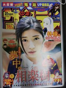 周刊少年Sunday 名侦探柯南 日文 2016年32号
