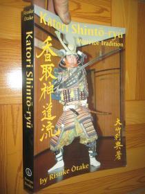 Katori Shinto-ryu:Warrior Tradition  香取神道流  (日英对照)  16开