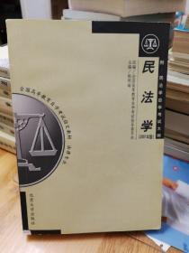 民法学:全国高等教育自学考试指定教材