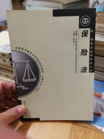 全国高等教育自学考试指定教材·法律专业(本科):保险法(2000年版)