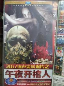 恐怖片系列电影DVD