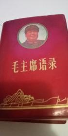 文革毛主席语录带毛主头像
