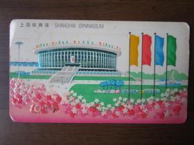 1977年年历卡:上海体育馆
