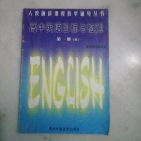 人教版高中英语目标与检测(第一册B)