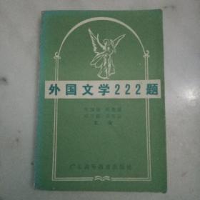 外国文学222题