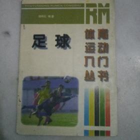 足球(体育运动入门丛书)