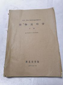 作物栽培学(中册)油印本