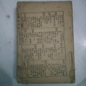 潮汕字典,澄海陈凌千,民国