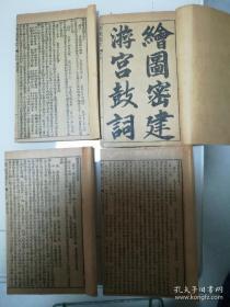 孔网孤本《绘图密建游宫鼓词》 (全四卷)