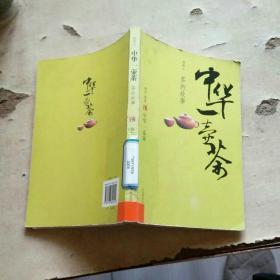中华一壶茶:茶的故事(插图本)