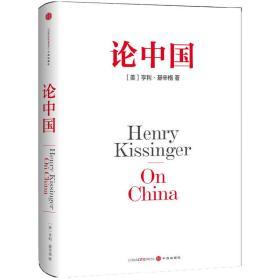 论中国(基辛格作品)