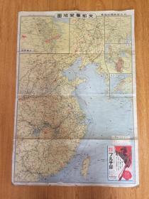 【侵华地图】1937年日本出版《支那事变地图》附上海、平津、南京、青岛地图