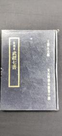 宋刊本武经七书.