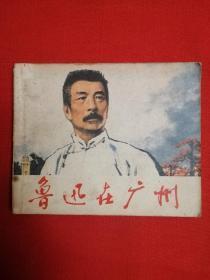 文革连环画:鲁迅在广州(彩印本,无钉锈)