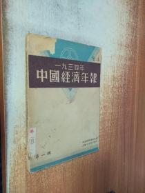 中国经济年报 第一辑(民国24年5月初版)