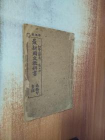 最新国文教科书(初等小学用 第二册)