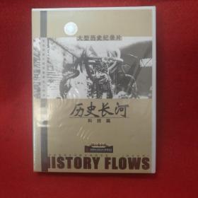 大型历史纪录片 历史长河(科技篇)4VCD