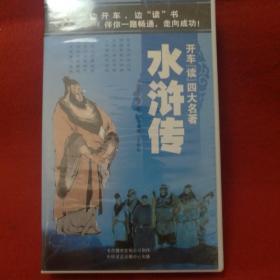 开车读四大名著《水浒传》15CD